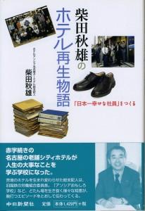 ホテル再生物語3-206x300