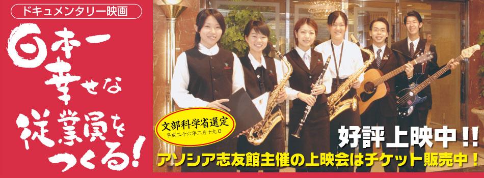 ドキュメンタリー映画「日本一幸せな従業員をつくる!」