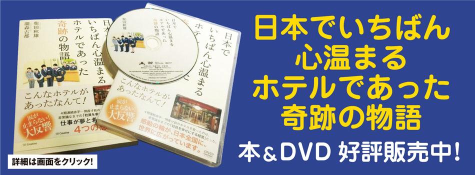 本&DVD販売について
