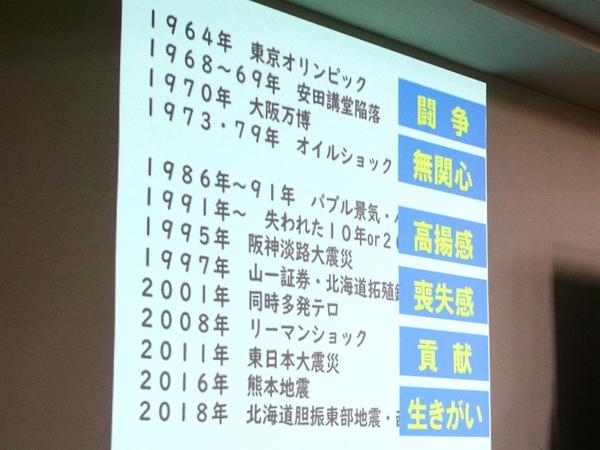 omoshiro2018-12_10.jpg