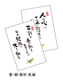 postcardhannbai