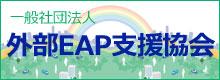 外部EAP支援協会