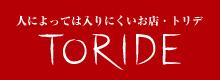 「TORIDE(トリデ)」